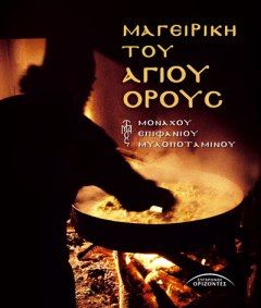 The Mount Athos Cuisine Book, by monk Epifanios